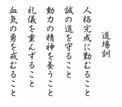 Dojo-Kun - Código de honra